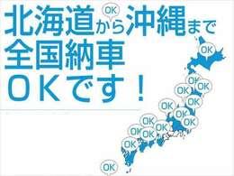 当社販売実績の約4割は県外のお客様です☆北海道から沖縄まで全国納車可能です☆全国ドコでも書類にて登録・名義変更が可能ですので、当店にて引き取り納車も大歓迎です☆
