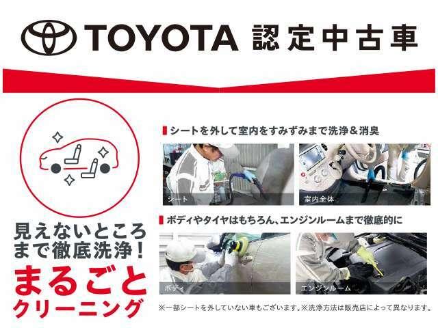 トヨタ高品質Car洗浄「まるごとクリン」実施済みです♪ボディー!シート!車内!見えないところまで隅々爽やかキレイです!!ぜひ、一度現車をご覧ください♪