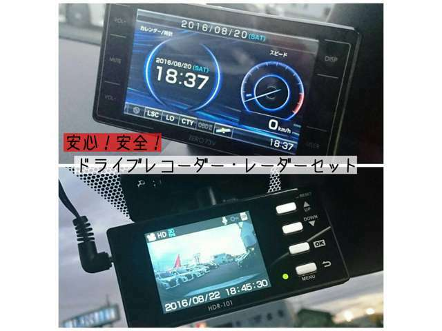 Bプラン画像:安心!安全!レーダー&ドライブレコーダーSETプラン☆
