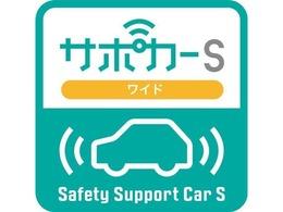 人気のサポカーSワイド!予防安全装置搭載!もしもの事故被害を軽減できて安心です。