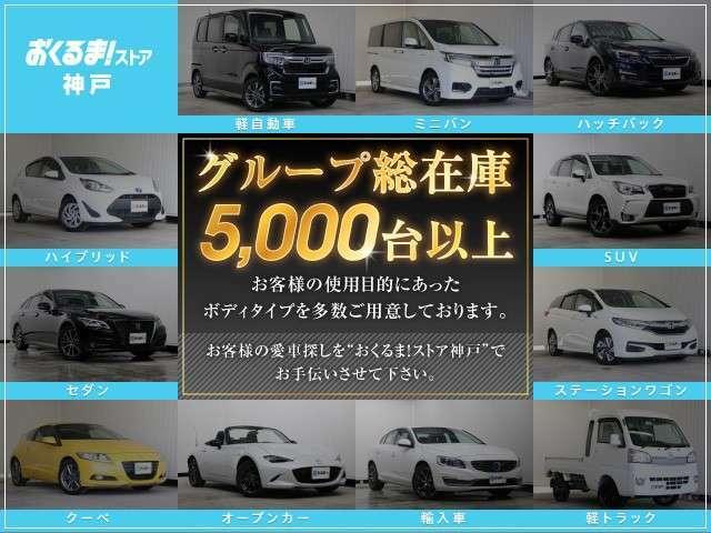 グループ総在庫車両5,000台!きっと貴方の希望のおくるまが見つかります!お気軽にお問合せ下さい【無料】0078-6002-426794