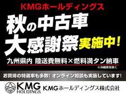秋の中古車大感謝祭 九州管内送料無料+ガソリン満タン納車致します。詳しくはスタッフまでお問い合わせくださいませ。