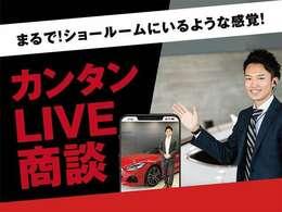 ご来店が難しいお客様にはLIVE商談でお車のご案内が可能です。詳細は店舗スタッフまでお問い合わせください。