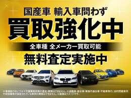 IDOMグループですので、下取車の高額査定もお任せ下さい。全国どこでも対応致します。