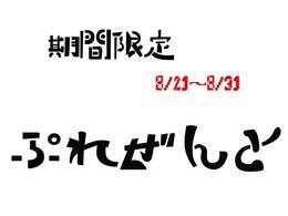 【期間限定】8月21日~8月31日まで最大10万円のクーポンプレゼント♪先着15名様限りなのでお早目に♪