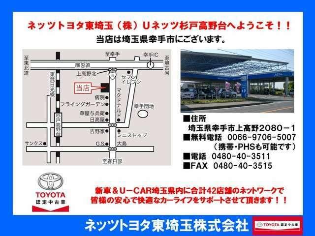 【店舗案内】東武スカイツリー線杉戸高野台駅東口より徒歩5分、東口から500m先の日高屋さんを左折で500m先の幸手クリニックさんのお隣りです。駅のホームからも店舗が見えます!!