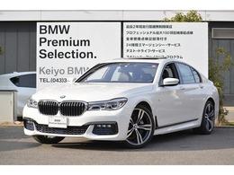 BMW 7シリーズ 740i Mスポーツ 1オナ ディスプレイキー 20AW