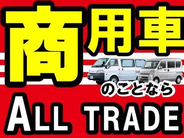 ★商用車専門店★ALL TRADE(オールトレード)はたらくクルマを中心にお値打ち価格で掲載中です♪