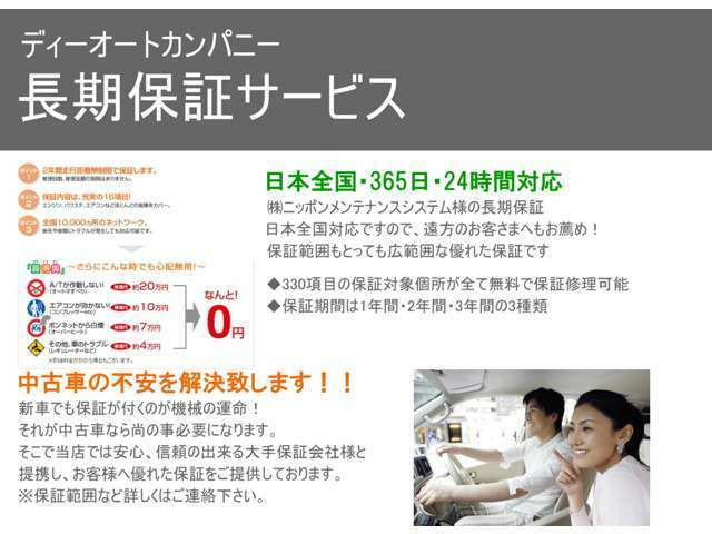 Aプラン画像:日本全国対応の長期保証です♪遠方のお客様へもたいへん好評の保証となっております