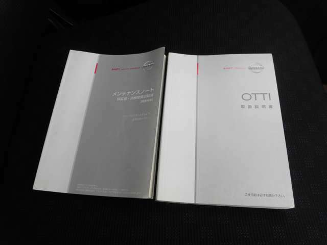 日産オッティの取扱説明書・メンテナンスノートを揃えています。