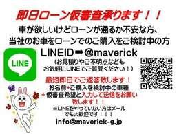 LINEで簡単にローン審査が行えます!公式LINEに是非ご登録下さい!掲載されている写真以外もLINEにて送らせて頂きます!LINE ID @maverickまたは0425168631で検索!ご登録後、スタンプか一言送ってください!