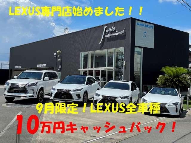 レクサス限定!10万円相当分サービスキャンペーン実施中!!