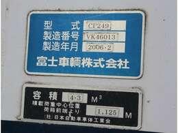 ☆富士車輛製回転式パッカー・型式:CP249・製造番号:VK46013・製造年式:2006.2・容積:4.3立米