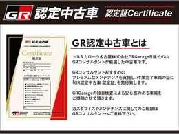 GRコンサルタントが厳選し、GRガレージ日進竹の山店で整備した証明として認定証を発行します