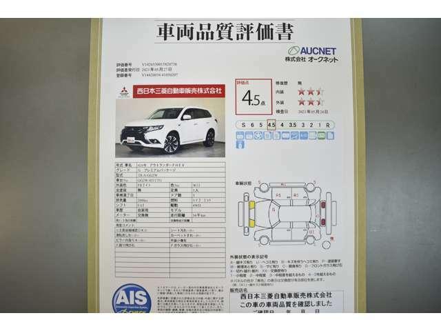 第三者検査機関、AIS検査員による車両検査済み!総合評価4.5点(評価点はAISによるS~Rの評価で令和3年5月現在のものです)☆お問合せ番号は41050207です♪