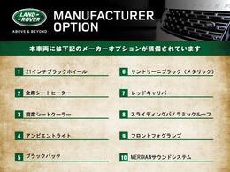 【レンジローバースポーツ オートバイオグラフィーダイナミック】の主なメーカーオプション一覧になります。その他、標準装備も多数!装備に関する質問もぜひお気軽にお問い合わせください♪