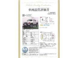 車両品質評価書付き!【AIS鑑定】により車の査定済みです☆修復歴の有無もわかりますのでご安心ください!