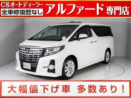 トヨタ アルファード 2.5 S Aパッケージ 1オーナー/禁煙車/サンルーフ/デカナビ
