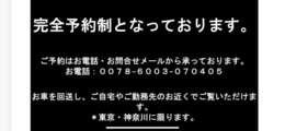 当店は予約制となっております。置き場が離れておりますので、ご覧いただく際にはご連絡をお願い致します。また、東京・神奈川でしたらお車を回送しお近くでご覧いただく事も可能です。
