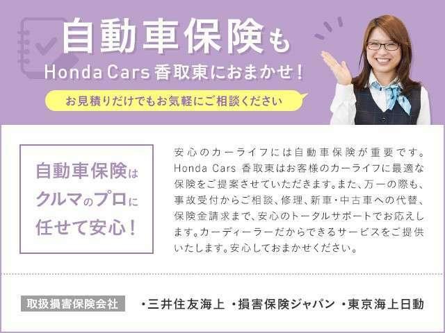 自動車保険もHondaCars香取東におまかせ!カーディーラーだから出来るお客様にぴったりの保険のご提案や、万一の際のトータルサポートで安心してお任せください。お見積りだけでもお気軽にご相談ください!