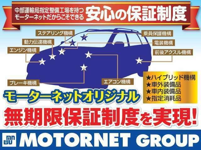 Bプラン画像:モーターネットは全車保証付帯可能!さらに2年間の保証プランから進化した保証延長システムで『無期限保証制度』を確立致しました!各種ご条件に合わせてご案内致します。詳しくはご相談ください。