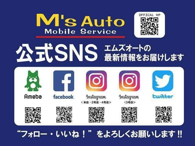 アメブロ毎日更新中!!!是非ご覧になって下さいね!!!アメブロ☆http://ameblo.jp/ms-auto-japan