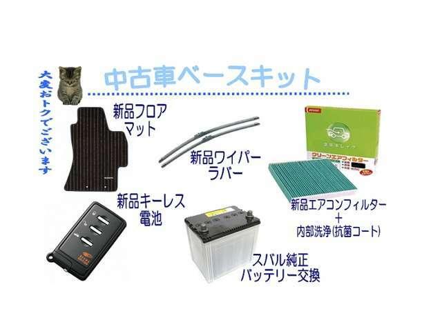 Aプラン画像:新品フロアマット、ワイパーゴム1台分、エアコンフィルター(抗菌加工)、リモコンキー電池、新品バッテリー