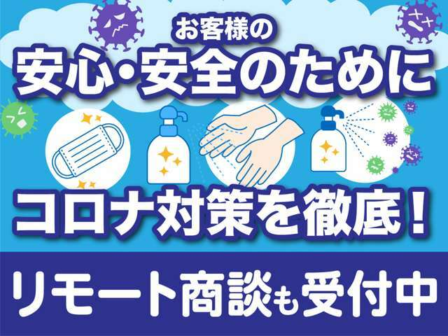 当店ではお客様に安心してご利用いただくために、除菌スプレー・除菌シートを用いた店舗内の除菌清掃とアルコール消毒の設置を行い、スタッフの手洗いとマスク着用を徹底しております。リモート商談も可能です。