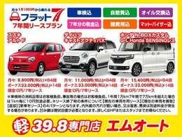 エムオート自信の「得々車検付きパック」が諸費用に含まれています!ぜひ、内容をご確認ください!積載車完備!お客様のカーライフをサポート致します!!