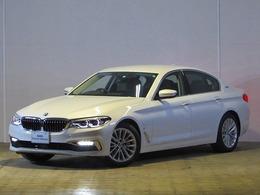 BMW 5シリーズ 530e iパフォーマンス ラグジュアリー 認定中古車保証 ハーマンカードン ACC