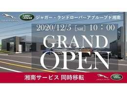 グランドオープンフェア12/5(土)10時スタート!
