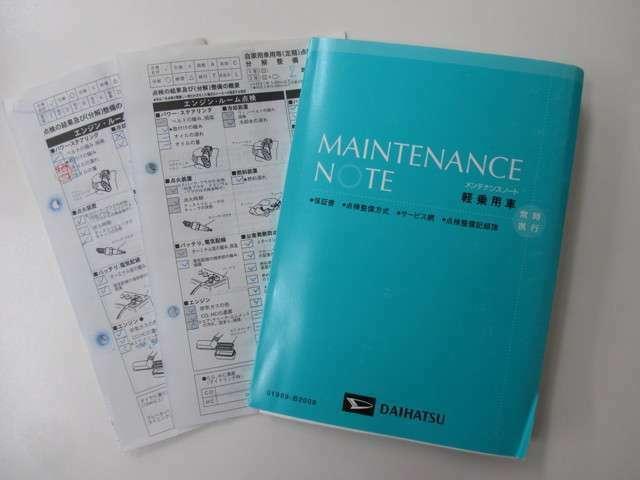 整備点検記録簿&メンテナンスノートがございます!
