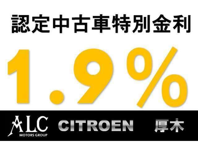 只今、特別金利1.9%実施中!自由形ローン最大96回までお支払い可能です。お気軽にご相談ください。