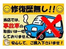 当店は、修復歴のある車両の取扱いは一切しておりません!安心してご購入くださいませ♪