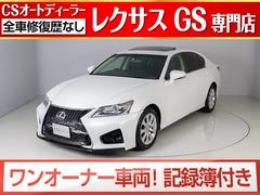 レクサス GS の中古車 250 千葉県野田市 139.0万円