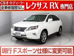 レクサス RXハイブリッド 450h バージョンL 茶本革/リアモニ/サンルーフ/ワンオーナー