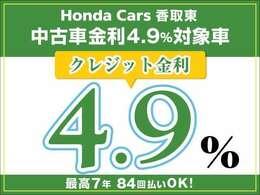 中古車金利4.9パーセント対象車!7年84回払いOK!