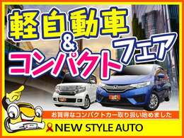 良質な軽自動車/lコンパクトカー揃ってます♪