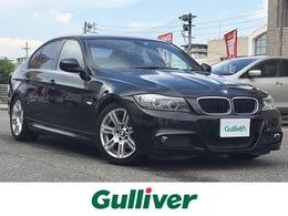 BMW 3シリーズ 320i Mスポーツパッケージ カーボンエディション 特別仕様車 禁煙 純正HDDナビ Bカメラ