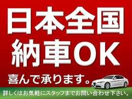Alfa-Romeo大田店は全国陸送納車承ります。南は沖縄から北は北海道までご対応させて頂きます。お気軽にご相談下さいませ。