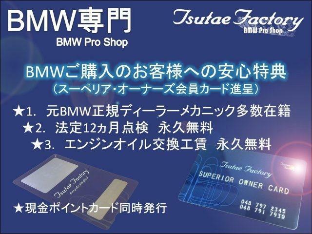 ★つたえファクトリーでBMWをご購入いただくと「スーペリア・オーナー会員」になれます。     BMWの維持を軽くするスーペリア・オーナー会員特典詳細は「http://wp.me/P8hPUi-1lm」まで!