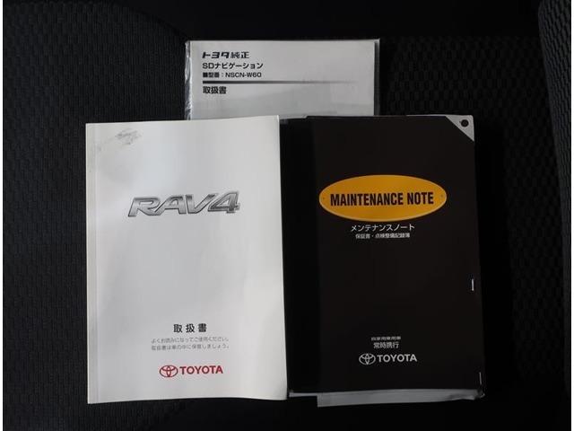 以前の整備実績が記録されている「整備手帳」と、お車の「取扱説明書」完備!