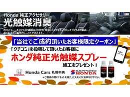 ■1年間走行無制限保証付■札幌ホンダのお車は本体価格、支払総額に1年間走行無制限保証が含まれております!大切なお車だからこそ、万が一の故障の際もできる限りの対応をさせていただきます。