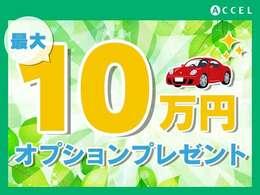 ★最大10万円オプションプレゼント実施中!!★