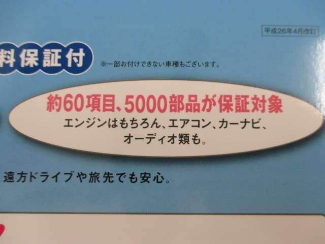 約60項目、5,000部品が保証対象。日本全国のトヨタのディーラーにて保証が受けられます。
