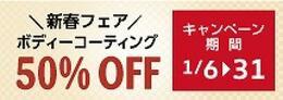 ガードコスメSP(ガラス系のボディーコーティングの定番)を新春キャンペーンとして50%FFUP!78.650円が39.325円でご提供させていただきます。