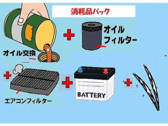 Bプラン画像:納車点検時にオイル、オイルフィルター、バッテリー、ワイパーゴム等の消耗品を交換するセットです