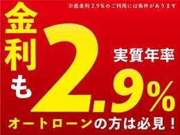 チャンスグループは全店、特別金利2.9%です!!(条件有り)