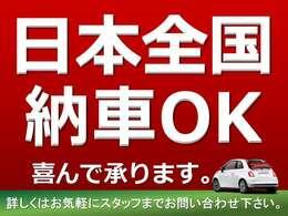 南は沖縄県、北は北海道までご納車可能です!遠方納車実績数多く御座います。登録からご自宅までのご納車手配お任せ下さい。
