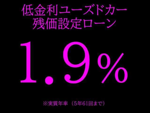 特別低金利1.9%ご利用頂けます!頭金なし最長96回までご利用可能です。